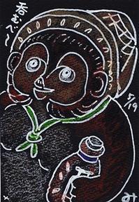 秋田は酒処♪ - きゅうママの絵手紙の小部屋
