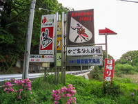 ワンコ旅 栃木編7 前鬼怒川 かご岩温泉旅館 - にゃんてワンダホー!