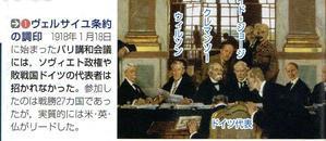 第59回日本史講座のまとめ⑤(パリ講和会議) - 山武の世界史