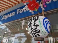 今日から三社祭!! - フスウントシューカルチャー浅草本店からのお知らせ