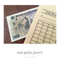 二千円札! - 小さな日々*