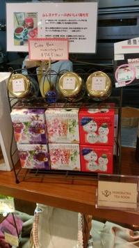 好評販売中です! - 香りの紅茶 ムレスナティー HONORATKA TEA ROOM
