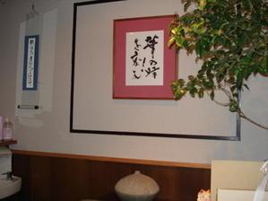 小倉北区室町ギャラリーカフェ『銀の時計』での小品展その4 - 大塚婉嬢-中国語と書のある暮らし‐