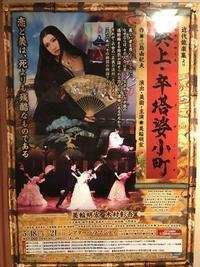 「葵上・卒塔婆小町」@梅田シアター・ドラマシティ - 艶芸サロン