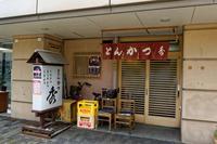 【神戸 御崎公園 】とんかつ秀 贅沢な昼ご飯 - コウベライフ