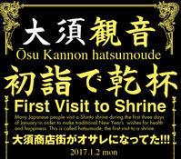 2日は大須観音で初詣 - お料理王国6