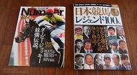 日本競馬レジェンド100人&Number 927ダービージョッキー最強伝説 - 青空に浮かぶ月を眺めながら