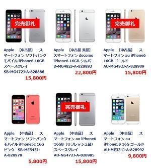ノジマの中古iPhone6が値下がり傾向 ジャンクじゃなくても15800円~ - 白ロム転売法