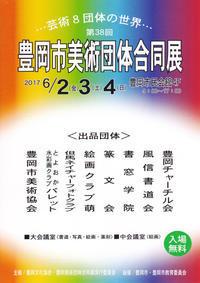 豊岡市美術団体合同展の開催(6/2~4日) - 創写創楽【但馬ネイチャーフォトクラブ(TNPC)】ー写真を楽しむ、発見する、撮る、観る、見せるー