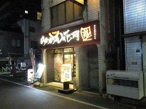 「らあめん花月嵐 東小金井南口店」で美郷軒♪採点不能・・・ - 冒険家ズリサン