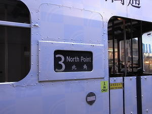 3月香港旅:北角で美味しい担々麺「蕃薯苗小館」♪ - 渡バリ病棟