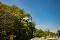リベンジ・妙義軽井沢山岳ライド その3 〜成長の証明。さらに「北」へ!〜 - ゆるゆる自転車日記♪