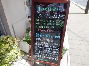Cerfeuil (セルフィーユ) 営業時間変更<激辛商店街> - 京都グルメタクシー