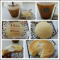 ローソンUCHIカフェ・もちぷよとアイスコーヒー♪ - コグマの気持ち