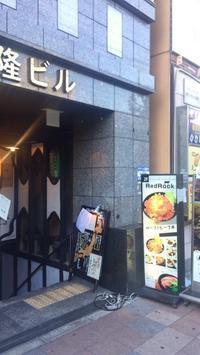 /// 神戸で有名なREDROCKのローストビーフ丼 /// - 朝野家スタッフのblog