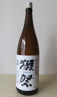 『獺祭』純米大吟醸50 - サマースノーはすごいよ!!