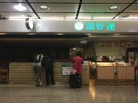 2017年2月香港・マカオ旅行⑱ 4日目 遅めの朝食はミシュラン取得 激ウマ飲茶「添好運點心專門店(中環店)」☆ - ∞ しあわせノート ∞