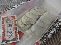 梅ケ枝餅 - ~美・食・住~
