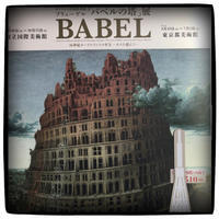 バベルの塔展(ブリューゲル) に行ってきました - ヨリドリ*ボックス