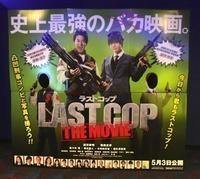 """映画「ラストコップ」 / Movie """"The Last Cop"""" - HameMichelin - KAOHAME Guide"""