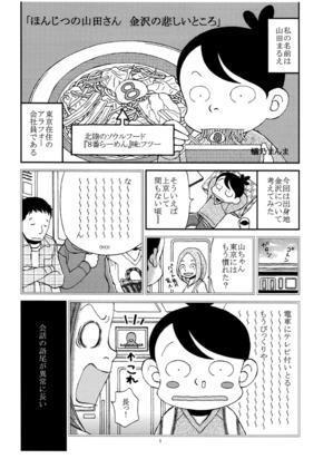 56. <金沢の悲しいところ> - 漫画家志望者のブログ 「ほんじつの山田さん」  蟻乃まんま
