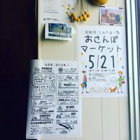 明日はおさんぽマーケット - オリジナルアクセサリー+古物 CELESTE
