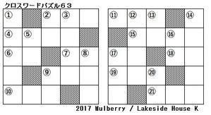 理科(科学) クロスワードパズル63(力の世界) - Lakeside House K