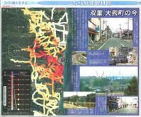 双葉町、大熊町の今 /こちら原発取材班 東京新聞  - 瀬戸の風