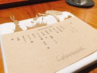 東京グルメ 大人気店、代々木上原「セララバアド」② - 今日も食べようキムチっ子クラブ (我が家の韓国料理教室)