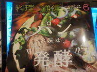発酵 - 冬青窯八ヶ岳便り