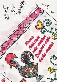 ポルトガルの雄鶏・ガロ - きゅうママの絵手紙の小部屋