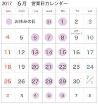 2017年6月営業日カレンダー - CROSSE 便り