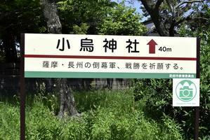 意外と知られていないであろう小烏神社(こからすじんじゃ) - 長州より発信
