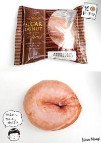 【袋ドーナツ】第一パン「シュガードーナツ」 - 溝呂木一美(飯塚一美)の仕事と趣味とドーナツ