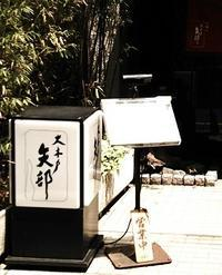 大木戸 矢部 - jujuの日々