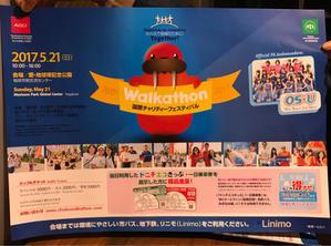 5月21日は国際チャリティフェスティバルWalkathonへ! - Sali Ikuta Official Blog / 生田サリー オフィシャルブログ