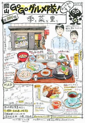季菜里(きなり) - 岡山・Go Go グルメ隊!!