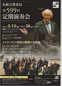 札幌交響楽団第599回定期演奏会@Kitara2017 - 徒然なるサムディ