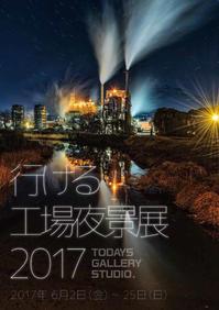 行ける工場夜景展 2017 - 光る工場地帯-INDUSTRIAL AREA