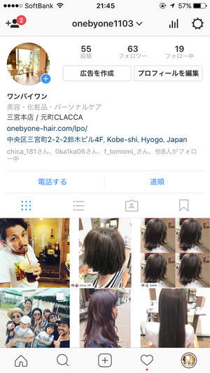 Instagram - 神戸・元町の美容室(美容院) onebyone Blog