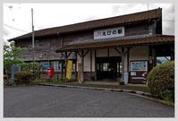 宮崎・えびの駅 - ■MAGの写真創庫■