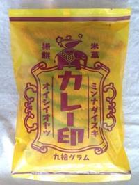 餅工房のカレー印  - kedi