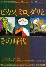 ピカソ、ミロ、ダリとその時代 - Art Museum Flyer Collection