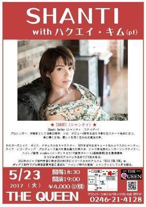 5/23(火)はオーガニック・ボイスの歌姫SHANTIです! - THE QUEEN