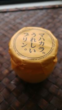 うれしいプリン屋「マハカラ」 - 料理研究家ブログ行長万里  日本全国 美味しい話