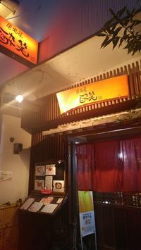 松山市 居酒屋「酔笑」 - 料理研究家ブログ行長万里  日本全国 美味しい話