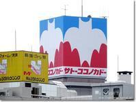 【さ】サトーココノカドー:さとーここのかどー - ネコニ☆マタタビ