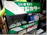 【め】メーカー什器:めーかーじゅうき - ネコニ☆マタタビ