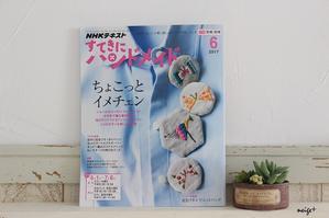 NHKすてきにハンドメイド掲載のお知らせ&生徒さまから届いた素敵作品♪ - neige+ 手作りのある暮らし