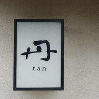 丹 tan → Kaikado Cafe - portagioie